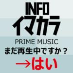 AmazonPrimeMusicより、まだ再生中ですか?