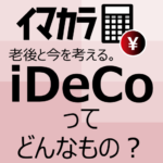 日本版401K、401Kって口に出してみるとなんだか怖めな響き、なんでだろ。