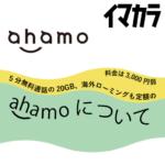 アハモってカタカナで書くとなんかチョット…あはもってひらがなで書いてもチョット…