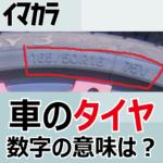 タイヤとホイール。「タイヤ交換したい」「タイヤ(ゴム部分)ね」「うん、タイヤ(金属部分)」