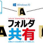 フォルダ共有って簡単だけど前提条件をクリアしないと使えないのが玉にキズ。Windows11では解消されてたりするのかなぁ